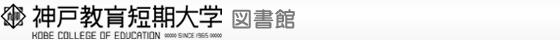 神戸教育短期大学