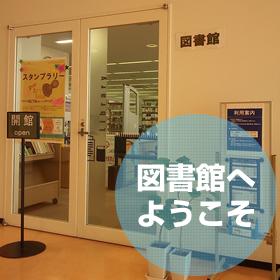 図書館へようこそ