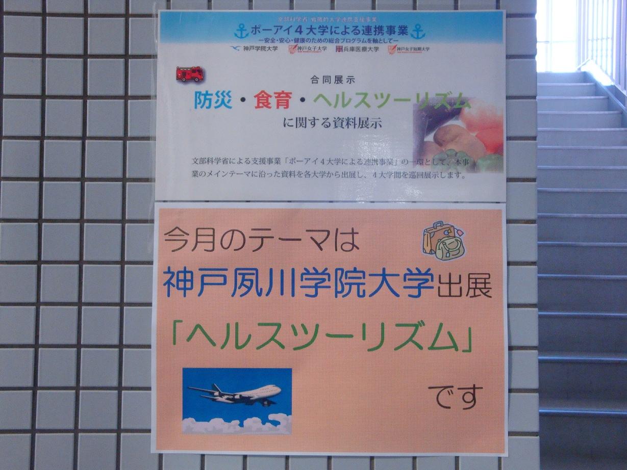 20091203-200912syukugawa03