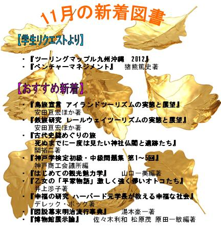 20121128-new books 201211-2
