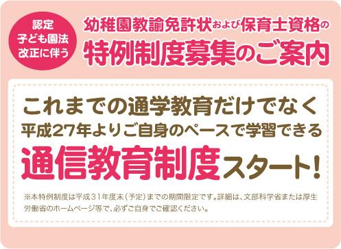 2015tokurei_title