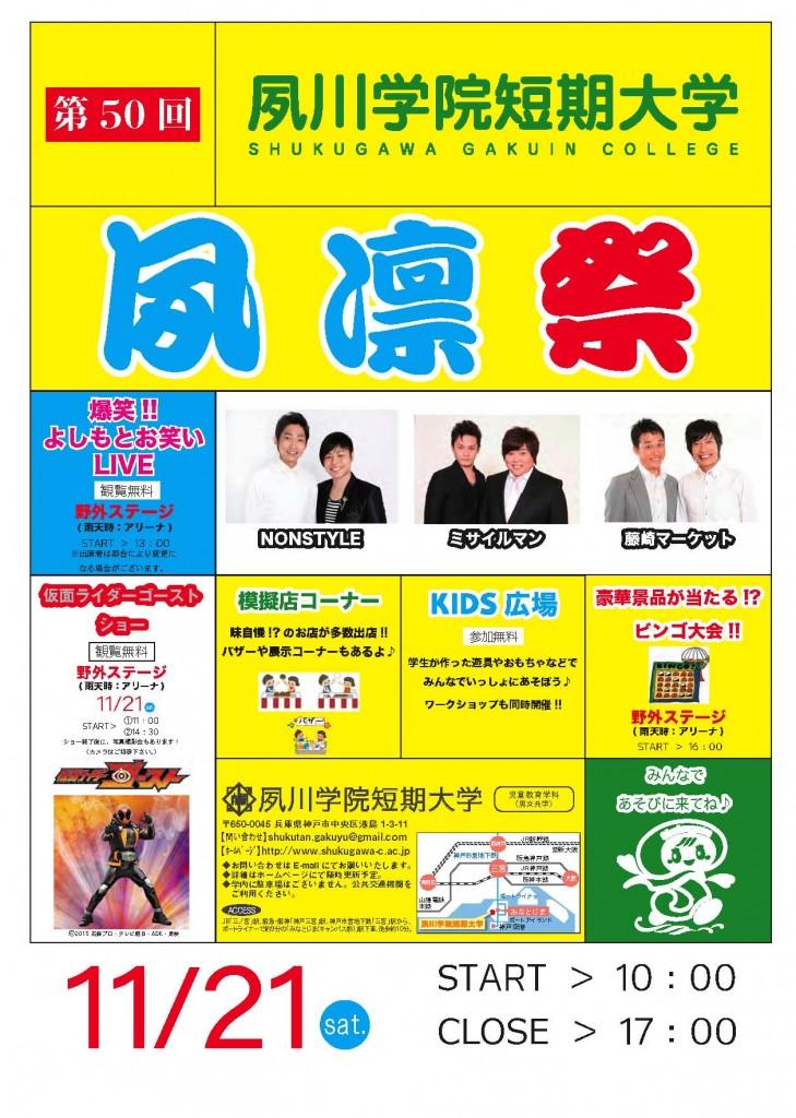 夙凛祭ポスター最終5
