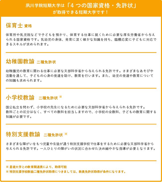 夙川学院短期大学は「4つの国家資格・免許状」が取得できる短期大学です!