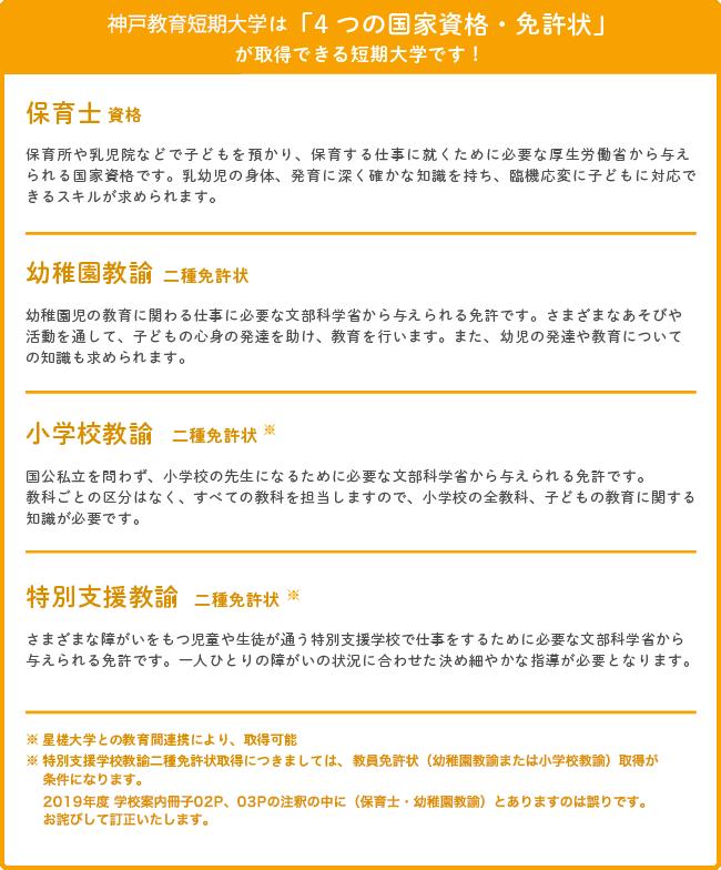 神戸教育短期大学は「4つの国家資格・免許状」が取得できる短期大学です!