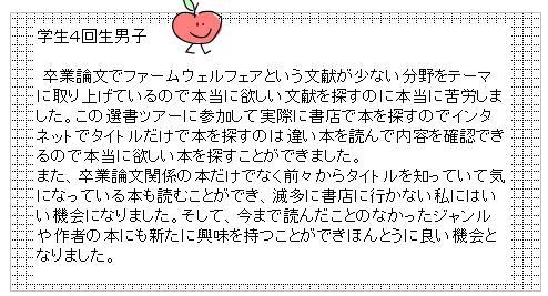 20111112-sennsyotour201111.JPG-3