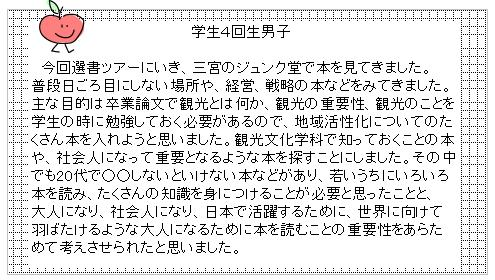 20111112-sennsyotour201111.JPG-4