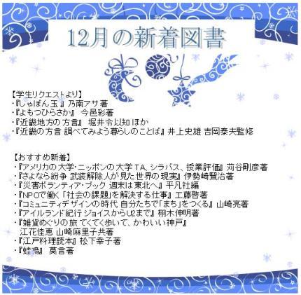 20121217-new books winter 2012