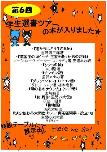 20121217-sensyo tour line up!