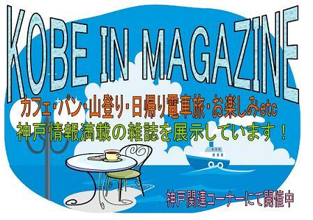 20130422-KOBE IN MAGAZINE
