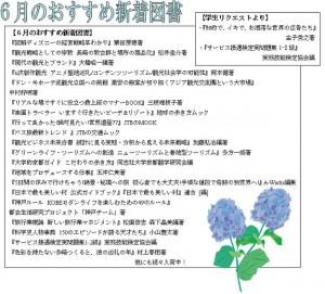 6月のおすすめ新着図書完成版2