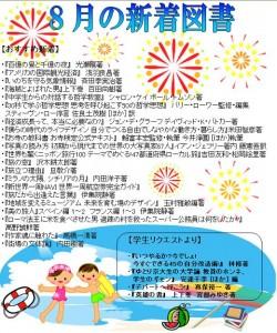 8月の新着図書完成版!!