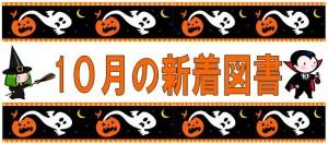 10月の新着図書(タイトル2)