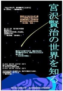 miyazawakennji2014.6
