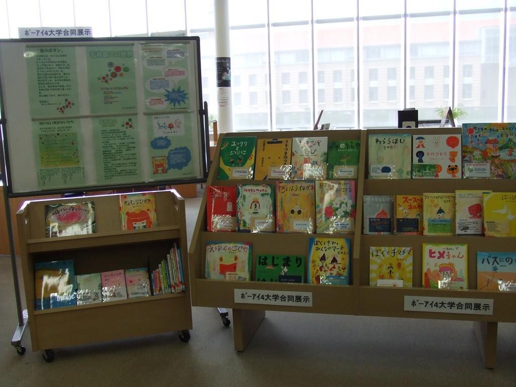 6月~9月まで、「荒井良二の世界」夙川学院短期大学図書館で展示いたします。