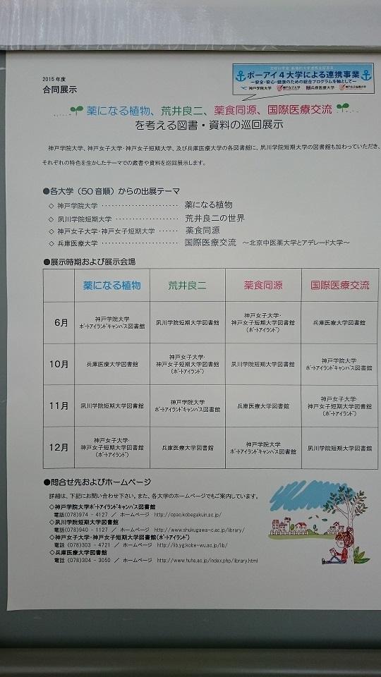 10月→神戸女子大学・神戸女子短期大学図書館 11月→神戸学院大学図書館 12月→兵庫医療大学図書館