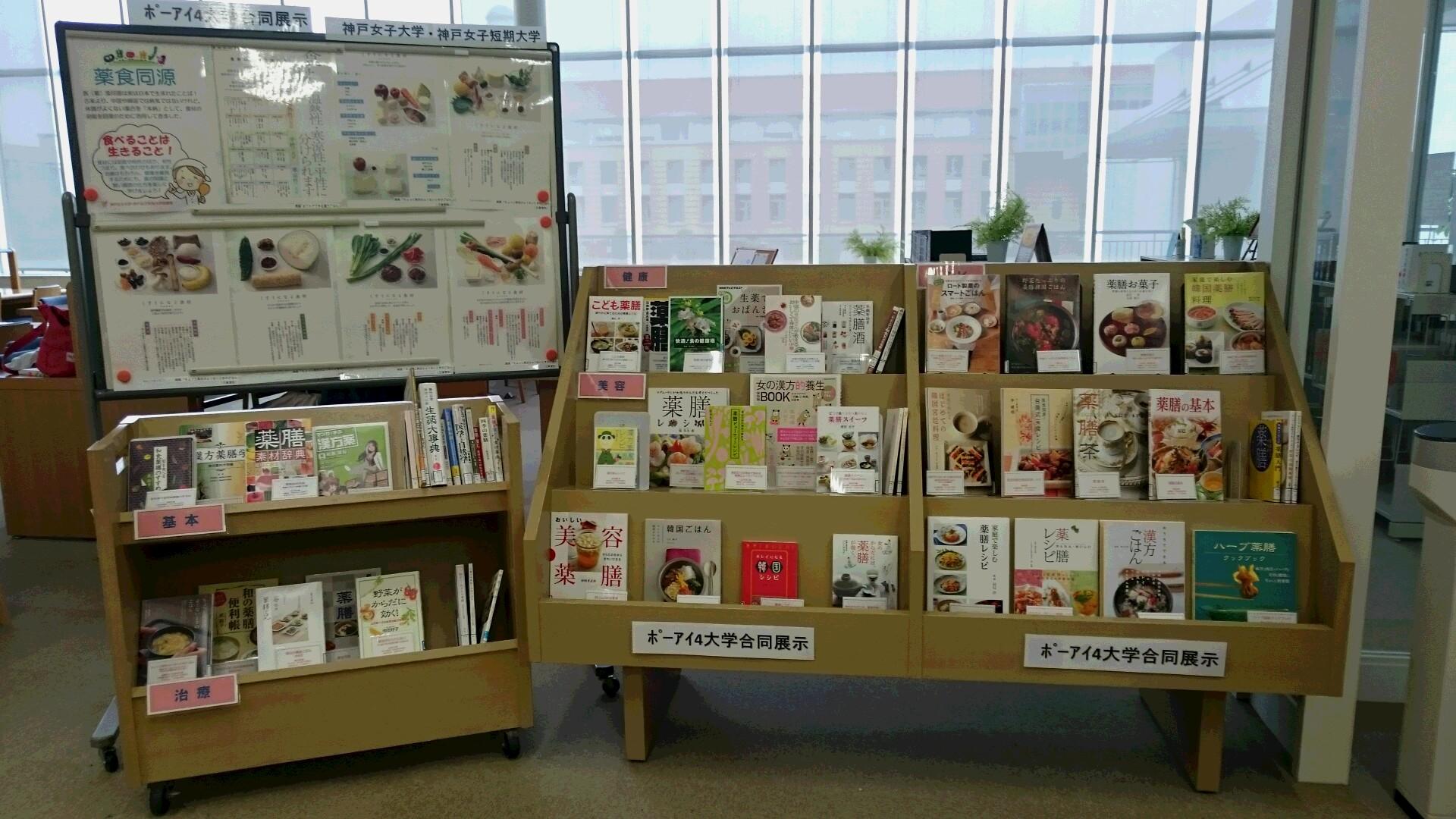神戸女子大学・神戸女子短期大学『薬食同源』