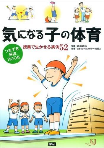 気になる子の体育